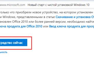 Как скачать установочный диск Windows 10. ISO образ Windows