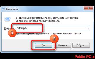 Перенос папки Temp Windows 7 и для чего нужна папка темп.