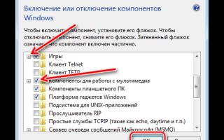 Компоненты Windows: Нет выбора активации компонентов.