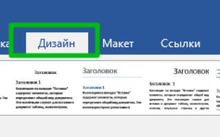 Как в Microsoft Word показать или скрыть линии сетки для ячеек таблиц