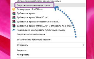Как закрепить диспетчер устройств в меню «Пуск» в Windows 10