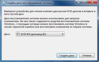 Windows Диски для восстановления 7 [скачать бесплатно]