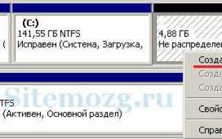 Как создать диск D в Windows