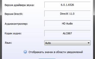 Как открыть эквалайзер в Windows 7: встроенные средства системы, диспетчеры звуковых карт и стороннее ПО