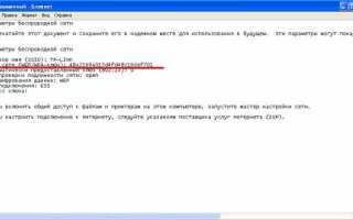Как узнать пароль от своего Wi-Fi на компьютере с Windows XP?