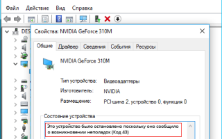 Как исправить ошибку видеокарты с кодом 43 в Windows 7, 8.1, 10