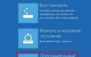 Что такое безопасный режим в Windows 8, зачем он нужен и как его отключить