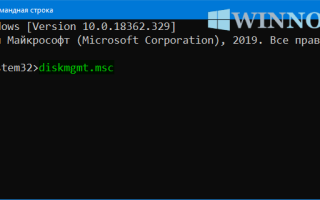Управление дисками в Windows 10: особенности и способы открыть утилиту