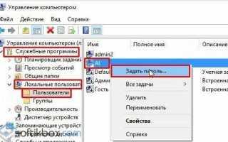 Как обойти пароль администратора Windows 10 — подробная инструкция