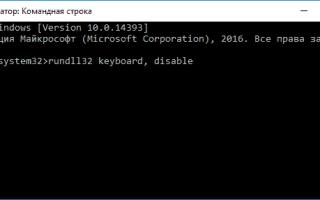 Как отключить или переназначить клавишу на компьютере (ноутбуке)
