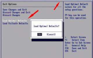 Что делать если постоянно сбрасываются настройки BIOS