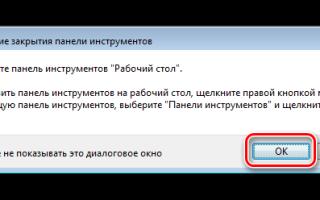 Где находится панель инструментов в Windows 7