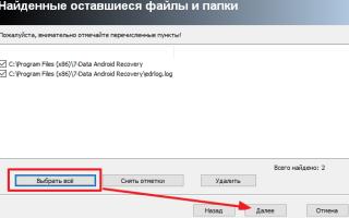 Что делать, если программа не удаляется стандартными средствами Windows?