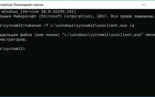 Убираем сообщение предлагающее обновиться до Windows 10
