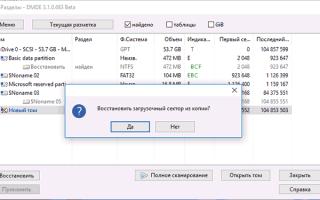 Как конвертировать «RAW» диск в «NTFS» и восстановить из него данные?