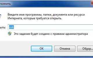 Как включить экранную клавиатуру на Windows 5 быстрых способов