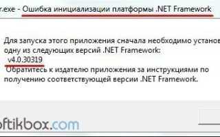 Не устанавливается Антивирус Касперского из-за проблем с Microsoft .NET Framework 4