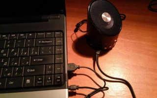 подключил колонки к ноутбуку а звука нет — что делать?