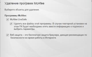 Как удалить навязчивый mcafee полностью в системе Windows 8