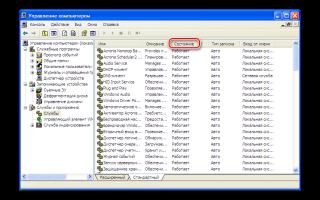 Работу Windows XP можно сделать более быстрой, если знать, какие службы можно отключить