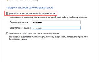 Установка пароля на флешку и карту памяти: способы и программы