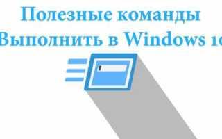 Команда выполнить в Windows 10: как вызвать от имени пользователя и с правами администратора