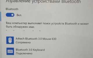 Как подключить беспроводную мышь к ноутбуку или компьютеру?