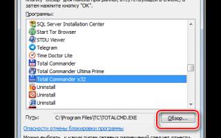 Брандмауэр Windows 7. Включение, отключение и настройка