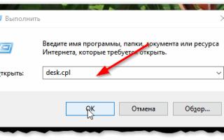 Как изменить разрешение экрана в Windows или в играх ? Наглядная инструкция