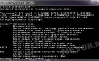 Как создать bat файл? Программы для создания и редактирования bat файлов