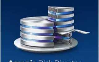 Управление дисками Windows (7/8/10): как открыть и как использовать программу на все 100%