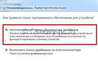 Как правильно обновить звуковые драйвера для компьютера на Windows 7