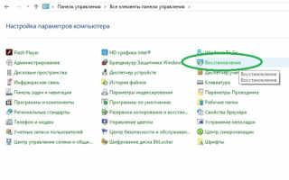 Восстановление ОС Windows 10: переустановка, загрузка, откат к прежним ОС
