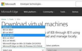 Готовая виртуальная машина для Windows 7