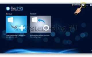 Резервное копирование и восстановление образа системы в Windows 8.1