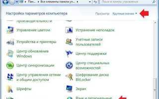 Как переключить язык на клавиатуре с русского на английский и наоборот?