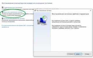 Восстановление работоспособности системы Windows 10