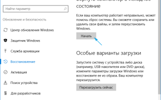 Сброс Windows 10 до заводских настроек. В исходное состояние системы