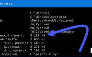 Как узнать, какая у меня оперативная память на компьютере?