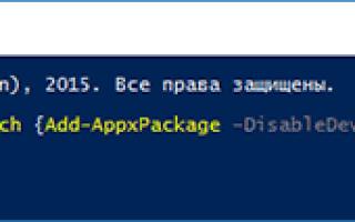 Не работают стандартные приложения Windows 10 Pro