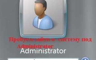 Сброс пароля локального Администратора Windows Server 2008 R2 (Еще способ)