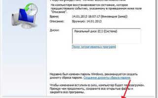 Как откатить систему Windows 7: откат обновлений и самой Виндовс