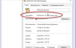 Как правильно отобразить и сменить расширение файла в Windows 10?