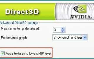 Как настроить видеокарту Nvidia для максимальной производительности