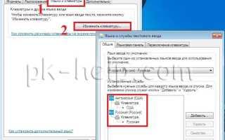 Исчезает языковая панель windows 7? Исправим!