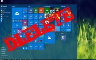 Windows 10: меню «Пуск» в полноэкранном режиме