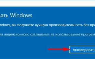 Как активировать Windows 7, чтобы активация никогда не слетала