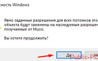 Создание сетевой папки в Windows 10