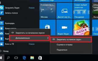 Как отключить функцию автоматического расширения меню «Пуск» в Windows 10