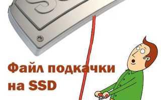 Нужно ли отключать файл подкачки для SSD?